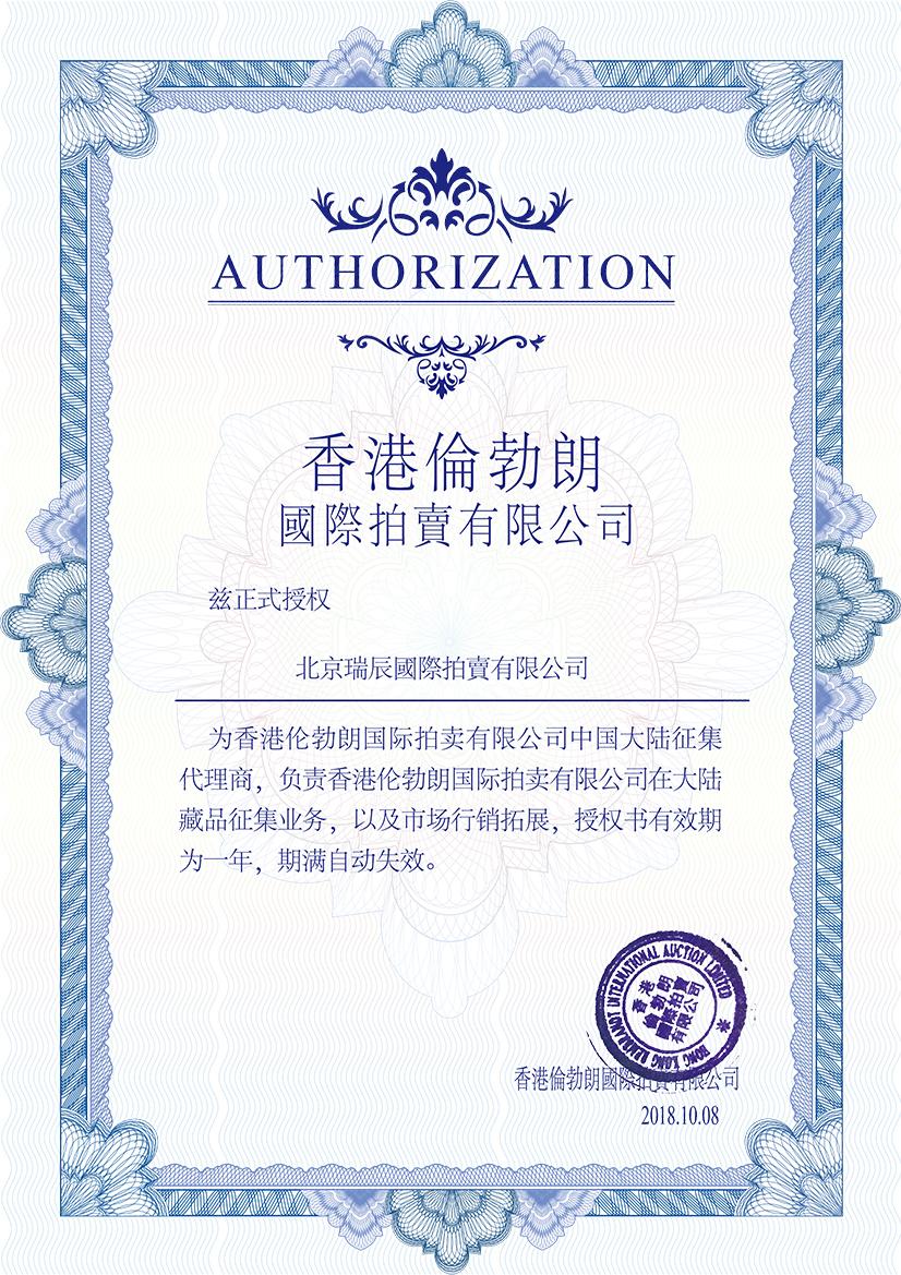 19北京瑞辰國際拍賣有限公司(中文).jpg